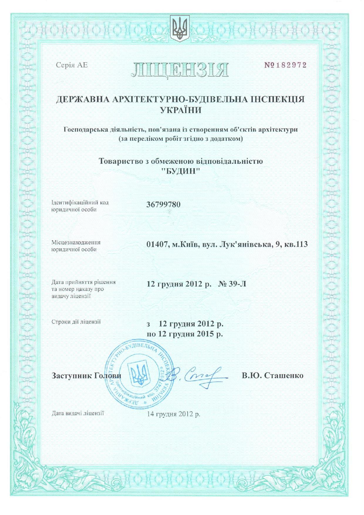 Лицензия-page-001