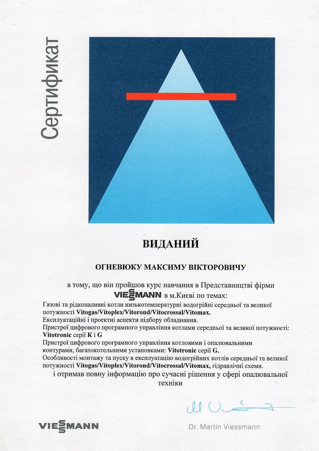 Сертификат_04_W