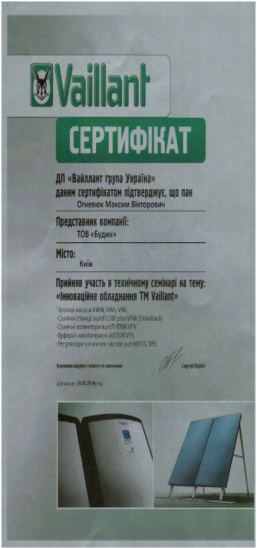 Сертификат_05